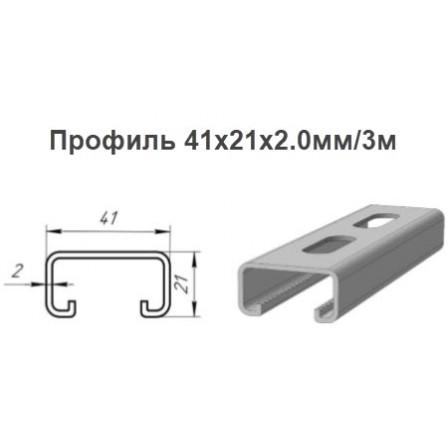 9/5 Профиль стальной STU 41/21/2,00/3м -24.33.11-0