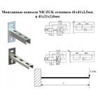 9/5/9 Монтажная консоль NICZUK SS-MG-2.0-480 мм (41х21х2,0мм)-80941214800